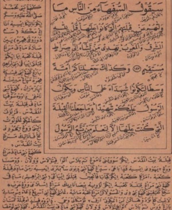 Aksara Pegon Bentuk Akulturasi Budaya Islam Dan Jawa